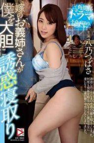 HOMA-059 My Daughter's Sister-in-law Seduces Me Boldly Tsunagi Yano Tsubasa