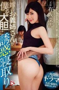 HOMA-049 My Daughter's Sister-in-law Seduces Me Boldly Turning To Bedridden Araka Miyuki