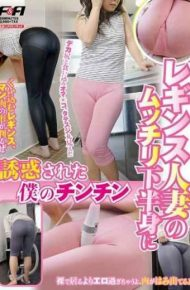 FAA-104 My Dick Was Tempted To Plump Lower Body Of Leggings Married