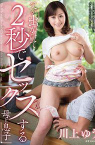 VENU-667 My Father Went Out To Sex In Two Seconds Mother And Son Yu Kawakami