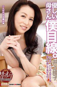 SPRD-968 My Gentle Mother Looking At Me. Ayako Inoue