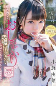 STAR-886 My Girlfriend Is A School Idol Who Can Not Hold Pacifiers Taekura Yusha