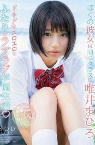 STAR-954 My Girlfriend Is Mihiro Iiyi Of The Same Class And Is Exciting And Erotic Two Love Love School Life