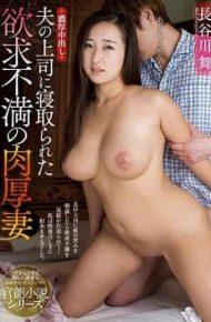NACR-131 My Husband's Boss Lost My Frustrated Flesh Wife Mai Hasegawa