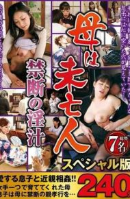 MGDN-087 My Mother Is A Special Edition Of 240 Minutes For A Widowed Forbidden Woman