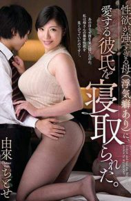 VEC-303 My Mother Who Has Too Strong Sexual Desire with Flotation Habit Took My Loving Boyfriend Down. Choice