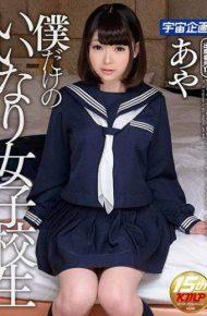 MDTM-239 My Only Compliant School Girls Aya