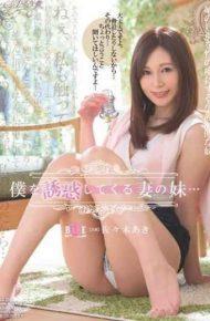 HBAD-306 My Sister In Law Came To Seduce Me Aki Sasaki