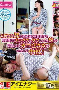 IENE-794 My Sister Who Watched Sex With Her Fiance In A Family Trip Before My Marriage My Favorite Older Brother Sleeps And Locks In With Crab Scissors And Creamy Inside!