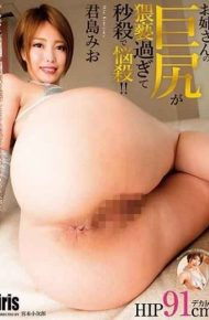MMKZ-046 My Sister's Big Ass Is Too Obnoxious And Suicide By Second Killing! ! Kimishima Mio