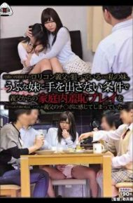 OYC-055 My Sister's Is Aiming Pedophile Father-in-law Of The Mother's Remarriage Opponent.my Sister You Accept The Home In Shame Play From His Father-in-law In Conditions That Do Not Generate A Hand To Naive Sister Had Gotten Unawares Feel The Blood Port Of The Father-in-law