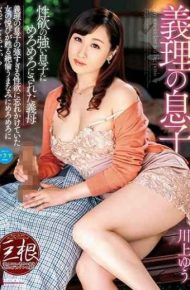 SPRD-1093 My Son-in-law My Son Who Has Strong Sexual Desire Mr. Yoshi Kawakami