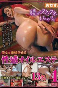 OKAX-407 My Waist Is Crazy!Erotic Sensation That Makes A Beautiful Woman Esthetic 4 Hours