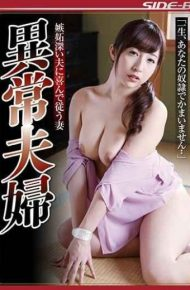 NSPS-771 My Wife Abnormal Couple Who Willingly Follow Jealous Husbands