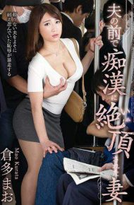 VEC-304 My Wife Kurayama Mao Who Was Caught In A Molest In Front Of Her Husband