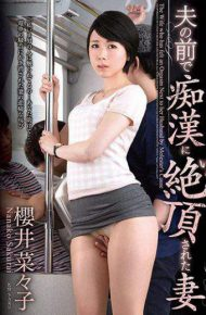 VEC-263 My Wife Sakurai Nanako Caught In A Molest In Front Of Her Husband