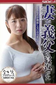 NSPS-657 My Wife Turned Over To My Stepfather Because You Do Not Work Bad Okami Young Leaves