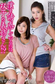 NACR-070 NACR-070 Sister-in-law's Twins Are You Tempted Me! Sara Saijo