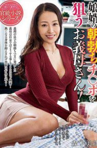 NACR-099 NACR-099 My Son-in-law's Morning Rush Chiki Mother-in-law Who Is Aiming For A Pole Mio Morishita