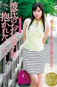 NACR-124 NACR-124 I Wanted To Be Held By My Boyfriend 's Father … Rin Shiraishi