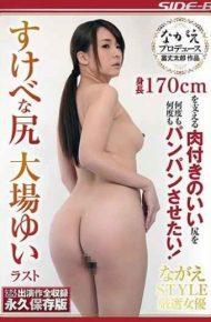 NSPS-749 Nagae STYLE Carefully Selected Actress Quiet Ass Oda Yu Last
