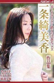 NSPS-785 Nagaee STYLE Carefully Selected Actress Too Beautiful Fifty Women's Nymphosex Sex 1 Kyoka Work Collection