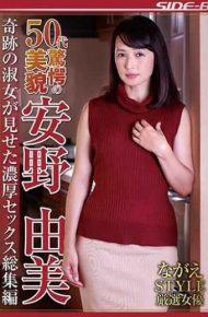 NSPS-765 NAGASE STYLE Carefree Selectress 50's Amazing Beauty Yumino Yumi Miraculous Lady Showed Heavy Sex Full Summary
