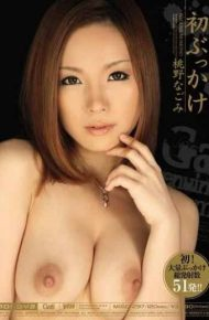 MIGD-297 Nagomi Bukkake First Momono