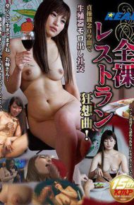 XRW-316 Naked Restaurant Extravaganza!genital Moro Out Socializing In The Chastity Idea 0 Space