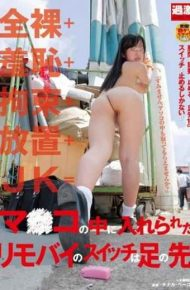 "NHDTA-557 Naked Shame Restraint Left Jk ""switch Of Rimobai Encased In A Co Ma To Toe"""