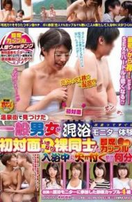 """SDMT-987 Naked With Each Other Suddenly """"mixed Bathing Monitor Experience"""" First Meeting Immediately General Men And Women That Were Found In The Spa Town Is Met!instant Couple Of You How Many Minutes The Fire Until It While Taking A Bath"""