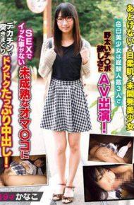 NAMG-007 NAMG-007 Imamura Kanako Undeveloped Pretty