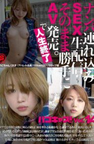 PCAS-014 Nampa Tsurekomi Sex Production Distribution And As It Is Without Permission Life End In The Av Market.pakokyasu Vol.14