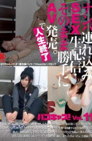 PCAS-011 Nampa Tsurekomi Sex Raw Delivery As It Is Freely Av Released.in Life End.pakokyasu!vol.11
