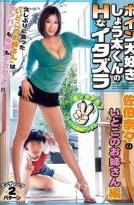 SUN-07 Nana Saeki H Mischief Of Our Boyne Kun Love Quotient