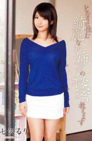 ADZ-286 Nanasawa Ruri Tells Secret Of A Beautiful Lady Who Lives Next To