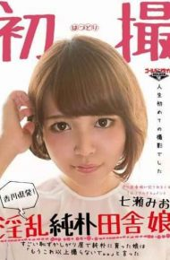 """GDTM-104 Nanase Mio Kagawa Prefecture Departure!nasty Naive Country Girl Amazing Shy Daughter Naive To Grew Up In The"""" Do Not Take Anymore .. """"i Said"""