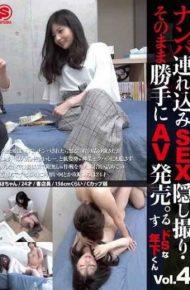 SNTL-014 Nanpa Brought In SEX Secret Shooting AV Release On Its Own.I'm Alright Ikemen Vol.14