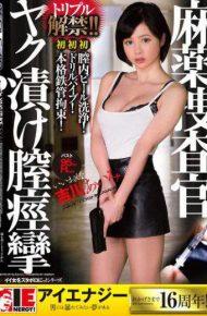 IESP-625 Narcotics Investigator Yak Pickled Vagina Convulsions Manami Yoshikawa