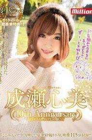MKMP-215 Naruse Yoshimi – 10th Anniversary Specialsuperbest