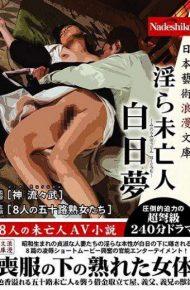 NASS-725 NASS-725 Japanese Arts Romantic Library Nasty Widow White Day Dream