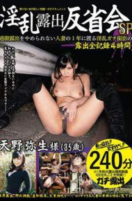 YAG-126 Nasty Exposure Evaluation Meeting Sp Yayoi Amano 35 Years Old