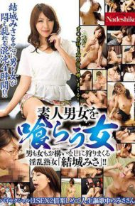 NASS-573 Nasty Milf Also Woman Man – Eating The Amateur Men And Women Woman Spree Hunting In Anyway Misa Yuki! !