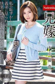 NATR-561 NATR-561 Elder Brother's Wife Yuka Honjo