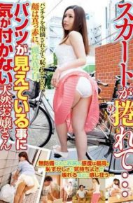 IENE-331 Natural Daughter You Do Not Notice That It Is Visible Skirt Is Turned Up Pants