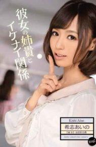 IPZ-215 Naughty Relationship Aino Kishi Elder Sister And Her