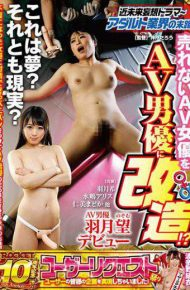 RCTD-074 Near Future Delusion Drama Remodel Av Advertiser That Does Not Sell End Of Adult Industry As Av Actor! What