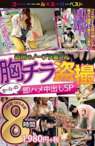 GOAL-004 Neighborhood No Bra Wife Mr. Chest Chilla Voyeurism Instant Squeeze Cum Shot Sp 8 Hours