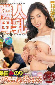 SPRD-1019 Neighbors Breast Milk Kuwata Minori