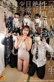 """DANDY-656 """"Neighbors' Young Boys Raw Sex Processing Aunt Absolutely Will Not Refuse SEX!Continue To Be Massaged By A Boy On A Daily Basis Bust Up To A Soft Milk I Cup Kozue 44 Years Old """""""